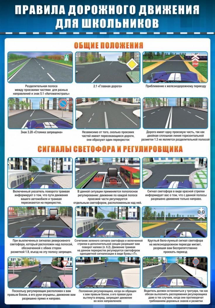 правилам движения по решебник дорожного