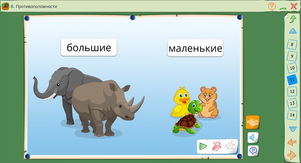 Говорящие картинки интерактивное пособие, днем рождения